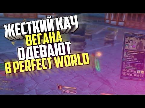 ЖЕСТКИЙ КАЧ | ВЕГАНА ОДЕВАЮТ В ПВ - Perfect World