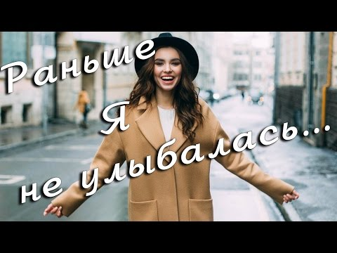 10 ФАКТОВ ОБО МНЕ / РАНЬШЕ Я НЕ УЛЫБАЛАСЬ?!