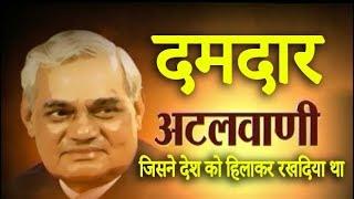 Video One Of The Best Speech Of Atal Bihari Vajpayee In Parliament-जिसने पूरे देश को हिला कर रख दिया था MP3, 3GP, MP4, WEBM, AVI, FLV Agustus 2018