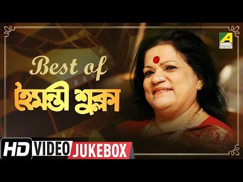 Best of Haimanti Sukla | Bengali Movie Songs Video Jukebox | হৈমন্তী শুক্লা