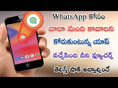 Video WhatsApp కోసం చాలా మంది కావాలని కోరుకుంటున్న అప్ వచ్చేసింది    smart tool android app download in MP3, 3GP, MP4, WEBM, AVI, FLV January 2017
