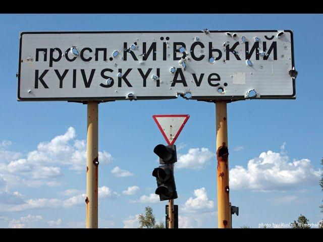 Разрушения, Киевский район. Донецк.