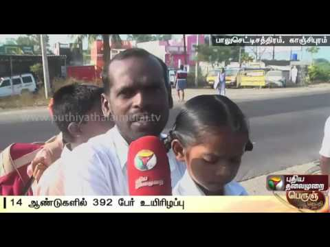 Baluchetty-people-demand-flyover-to-prevent-accidents-in-Kancheepuram