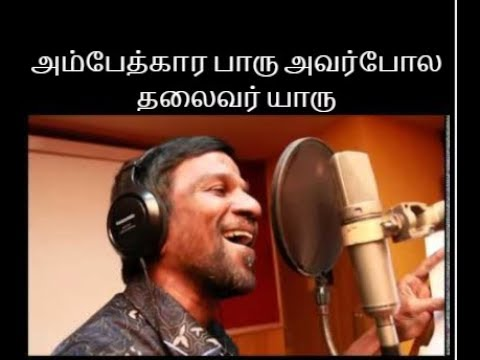Video Ambedkar Paaru Avarpola thalaivar Yaru Gana Bala Tamil Song download in MP3, 3GP, MP4, WEBM, AVI, FLV January 2017