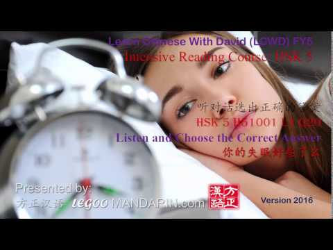 HSK 5 H51001 L1 Q20 你的失眠好些了么 How is your insomnia - LCWD for HSK IGCSE GCSE IB SAT