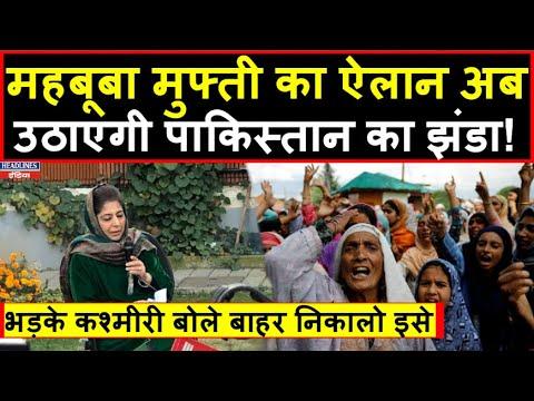 महबूबा मुफ्ती पर बोल पड़ी कश्मीर की जनता । Headlines India