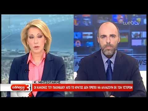 Στον ΟΛΠ ο Κ. Μητσοτάκης | 17/04/19 | ΕΡΤ