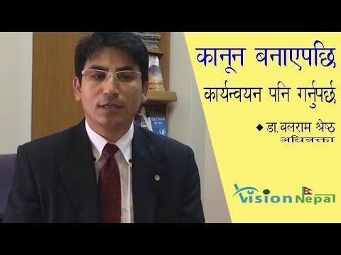 (नयाँ मुलुकी संहिता कस्तो छ | अधिवक्ता डा बलराम श्रेष्ठ | Dr. Balram Shrestha - Duration: 29 minutes.)