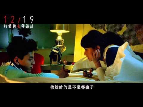 《相愛的七種設》精彩片段「幻想篇」