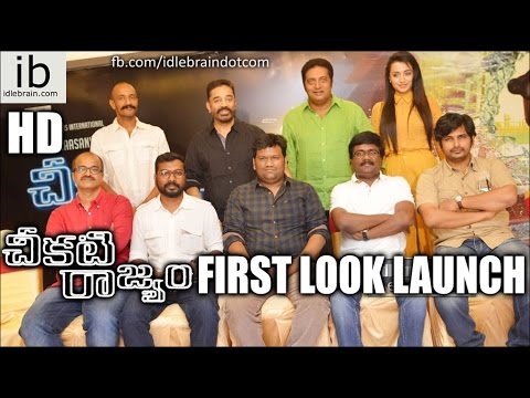 Kamal Haasan's Cheekati Rajyam First Look Launch