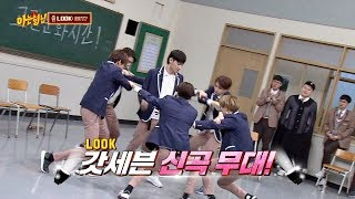 Video [New Release] 'Look'♪  by GOT7- can't help but join the dance- Knowing Bros 118 MP3, 3GP, MP4, WEBM, AVI, FLV Maret 2018