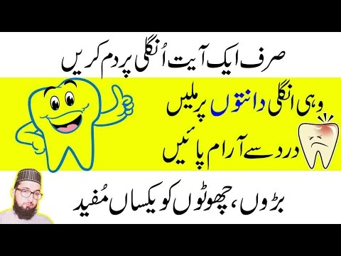 Video Tooth Pain Relief Wazifa|Best Painkiller For Toothache|Toothache Pain Trreatment |dant dard ka ilaj download in MP3, 3GP, MP4, WEBM, AVI, FLV January 2017