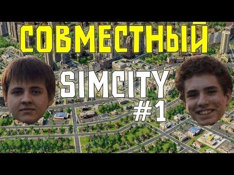 #1 Совместный SimCity - Хэппиварня