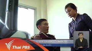 เปิดบ้าน Thai PBS - การนำเสนอรายการเปิดปม ตอน ยกเครื่อง ตม.