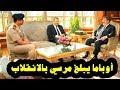 أوباما يبلغ مرسي
