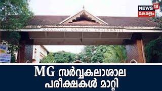 Video Naattu Varthamanam കനത്ത മഴ: കോട്ടയത്ത് രക്ഷാപ്രവർത്തനം ഇന്നും തുടരും | Heavy Rain | 19th July 2018 MP3, 3GP, MP4, WEBM, AVI, FLV Juli 2018