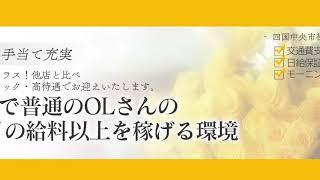VIPでりへる四国中央市店 ~ 動画案内 ~