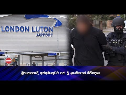 4 Sri Lankan's arrested in UK over links to a banned organization