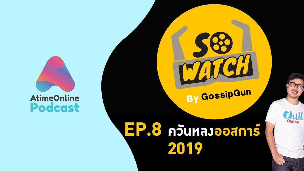 "So Watch By GossipGun EP.8 ""ควันหลงออสการ์ 2019"""