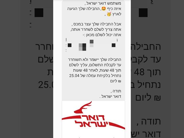 היזהרו מהודעת פישינג חדשה המתחזה לדואר ישראל