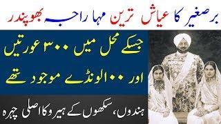 Video maharaja bhupinder singh history | History of India before partition | Limelight Studio MP3, 3GP, MP4, WEBM, AVI, FLV Agustus 2018