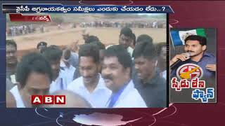 Video Reason Behind YCP Leaders Step Back On Election Betting | AP Elections 2019 | ABN Telugu MP3, 3GP, MP4, WEBM, AVI, FLV April 2019