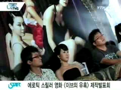 [movie] 'Temptation Of Eve' Production Presentation ('이브의 유혹' 제작보고회)