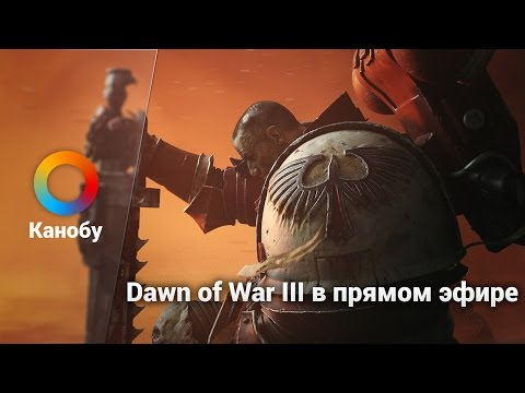 [Запись] Warhammer 40.000: Dawn of War III в прямом эфире