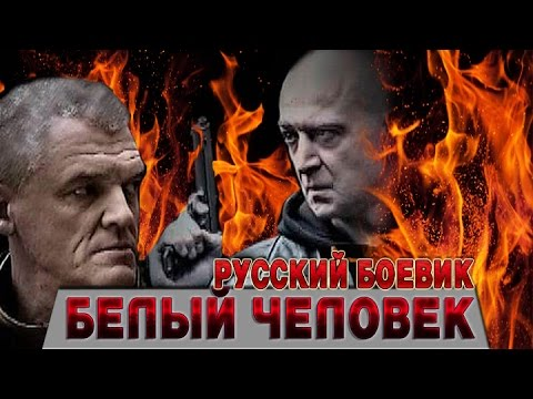 Белый человек - русский боевик - фильм целиком