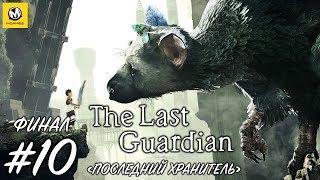 Полное прохождение игры The Last Guardian (Последний Хранитель) без комментариев, платформа PlayStation 4. Все платформы: PS4 Дата выхода: 09/12/2016 Трейлер...