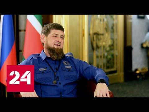 Интервью Рамзана Кадырова телеканалу \