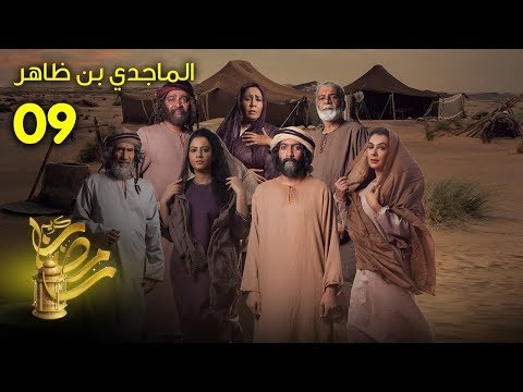 """الحلقة 9 من مسلسل """"الماجدي بن ظاهر"""""""