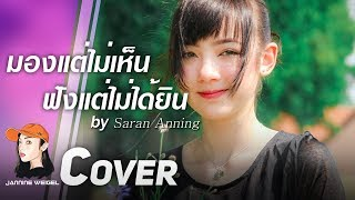 Jannina W cover by Saran Anning