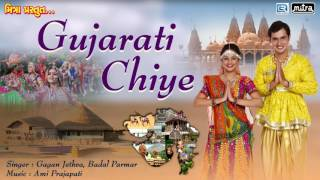 SUBSCRIBE Our Channel for more update: http://goo.gl/jlAav4 Presenting : New Gujarati Song - Gujarati Chiye by Gagan Jethva, Badal Parmar Song : Gujarati ...