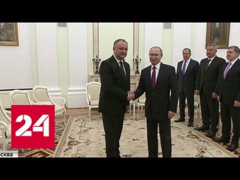 Додон в Москве: переломный момент для российско-молдавских отношений (видео)