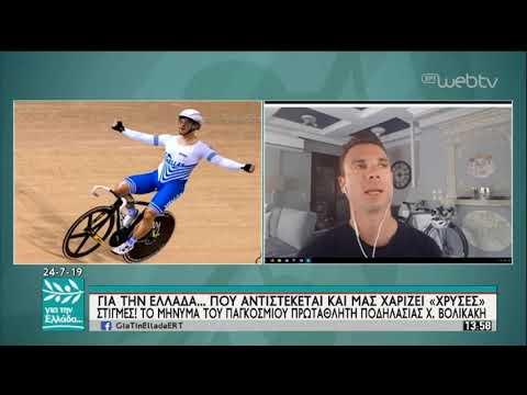 Ο Παγκόσμιος πρωταθλητής ποδηλασίας Χ. Βολικάκης στον Σπ. Χαριτάτο   24/07/2019   ΕΡΤ