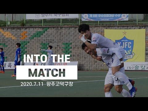 Into the match I 청주FC v 양주 (2020.7.11)