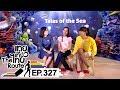 เทยเที่ยวไทย The Route | ตอน 327 | พาเที่ยว SEA LIFE BANGKOK