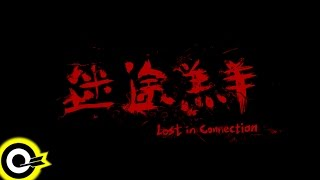 Download Lagu 兄弟本色 G.U.T.S【迷途羔羊 Lost in Connection】微電影 Micro Film Mp3