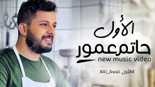 Hatim Ammor Alawal - حاتم عمور الأول