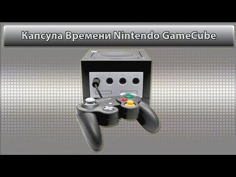 Капсула Времени - Обзор Nintendo GameCube (№1/2 сезон)