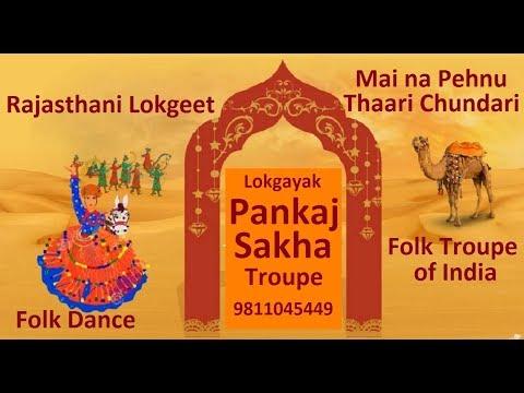 Video Mai Na Pehnu | Rajasthani Dance Troupe | Rajasthani Singer | Mayra | Folk India download in MP3, 3GP, MP4, WEBM, AVI, FLV January 2017