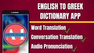 English To Greek Dictionary App | English to Greek Translation App