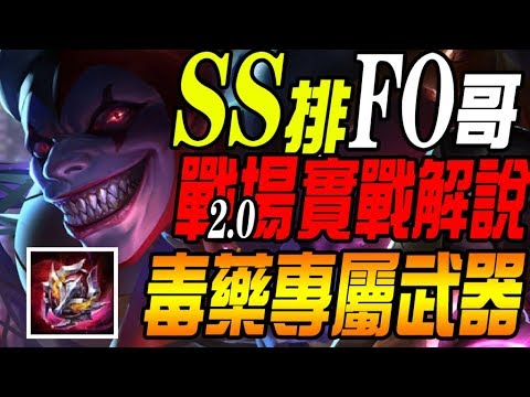 【傳說對決】穆加爵 戰場2.0專精穆加爵FO哥出裝實戰解說!【夢想霖】