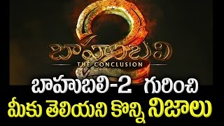 Watch this Video and get to know some unknown facts about Bahubali 2 The conclusion....The Bahubali 2 the conclusionis a sequel movie of Bahubali - the beginning. The movies is directed by SS rajamouli and stars Prabhas, Anushka, Tamannah, Rana Daggubati etc. The movies has been a super duper hit in the whole world and in all languages and hence the second part Bahubali 2 has risen enough interest among all the movie goers across the world especiallly telugu movie lovers.