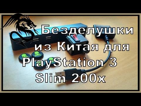 Дешёвые аксессуары для Playstation 3 Slim