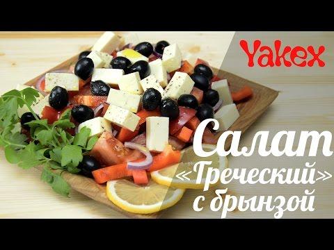 Как делать греческий салат рецепт с брынзой