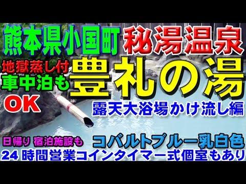 豊礼の湯 秘湯温泉(熊本県小国町) コバルトブルー★露天大浴 …