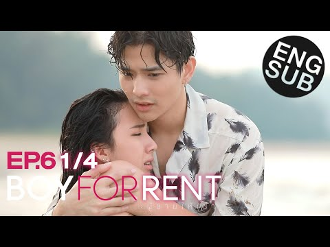 [Eng Sub] Boy For Rent ผู้ชายให้เช่า | EP.6 [1/4]