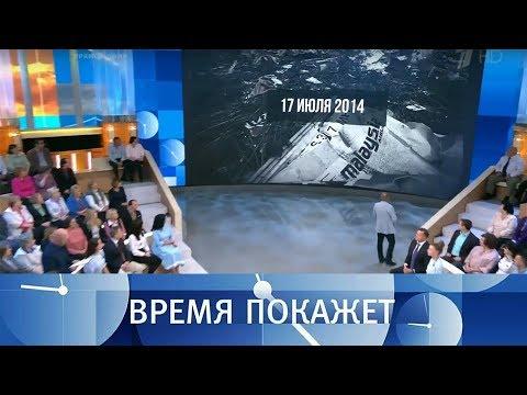 Дело о сбитом самолете. Время покажет. Выпуск от 17.09.2018 - DomaVideo.Ru